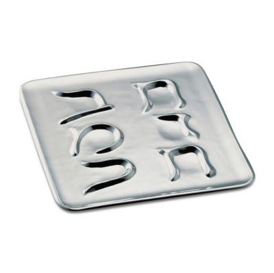 Nambe Seder Plate